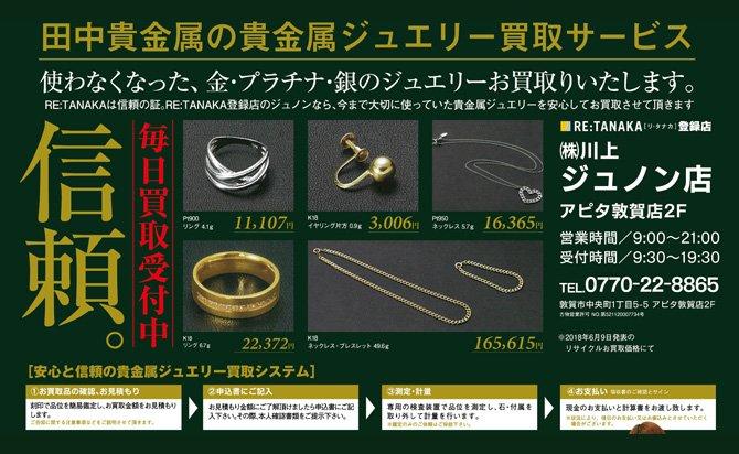 田中 貴金属 ネット サービス ログイン