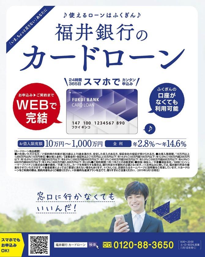 福井銀行 カードローン 審査